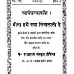 Geeta Hame Kya Sikhalati Hai by पं राजाराम प्रोफ़ेसर - Pt. Rajaram Profesar