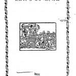 Gita Ki Sampati Aur Sarddha by स्वामी रामसुखदास - Swami Ramsukhdas