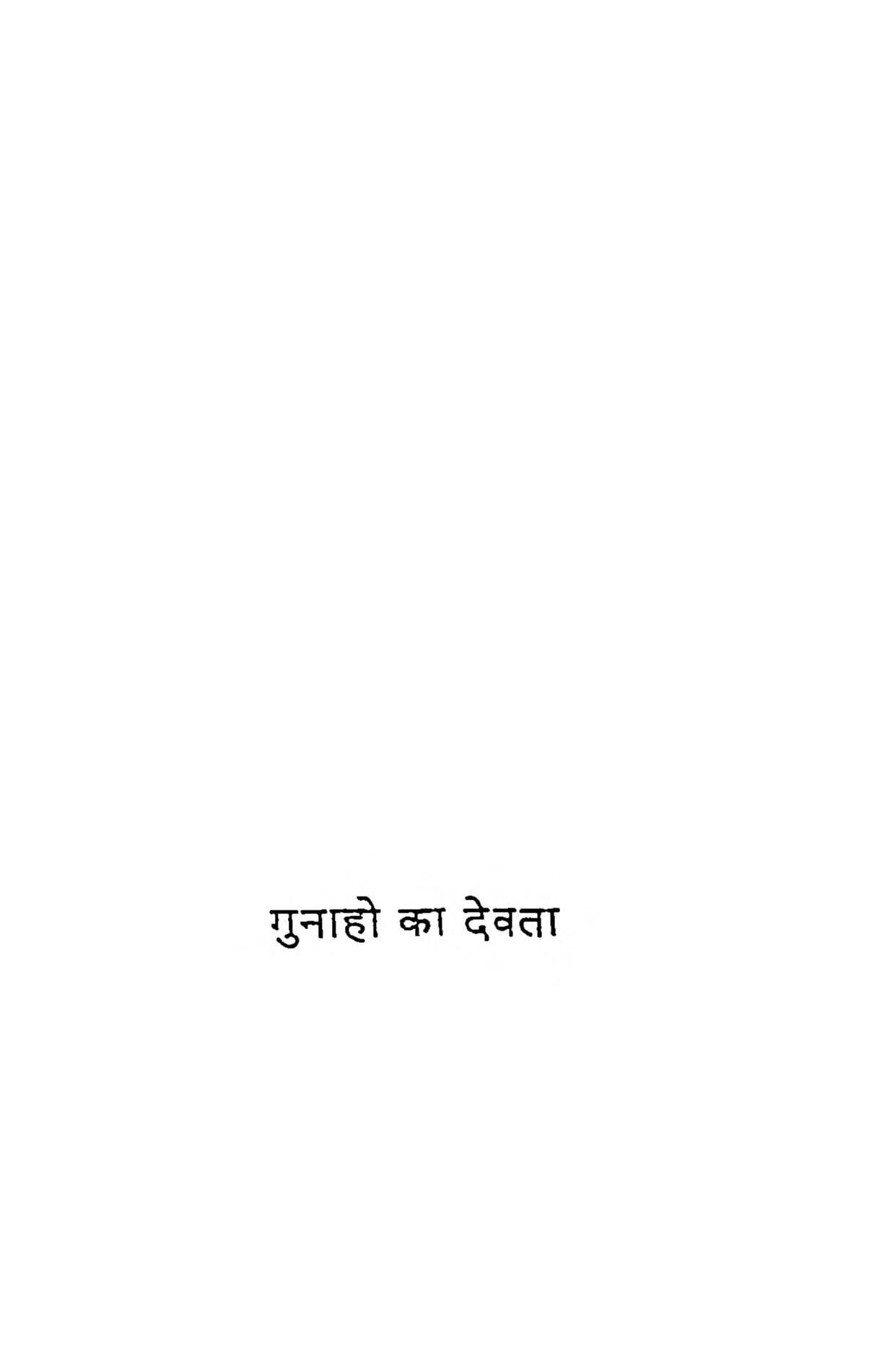 Book Image : गुनाहो का देवता - Gunahon Ka Devata