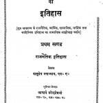 Gupt - Samrajya Ka Itihas Khand - 1 by वासुदेव उपाध्याय - Vasudev Upadhyay