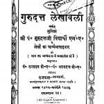 Gurudatt Lekhawali  by पं संतराम जी - Pt. Santram Jeeश्री गुरुदत्त - Shri Gurudatt