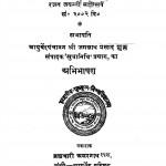 Gurukuliiya Aayurved Parishad Rajat Jayanti Mahotsav by जगन्नाथ प्रसाद - Jagannath Prasad