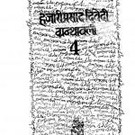 Hajari Prasad Dwivedi Granthawali - 4 by डॉ मुकुन्द द्विवेदी - Mukund Dwivedi