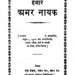 Hamare Amar Nayak by प्रेमनारायण टंडन - Premnarayan tandan
