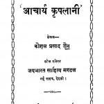 Hamare Naye Rashtrapati Aachary Kripalani by कौशल प्रसाद जैन - Kaushal Prasad Jain