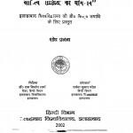 Hindi Bhasha Ke Vikas Me Hindi Sahitya Sammelan Ka Yogdan by राकेश कुमार - Rakesh Kumar