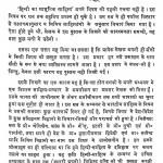 Hindi Ka Adhunik Sahitya by सत्यकाम वर्मा - Satyakam Verma