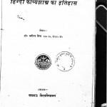 Hindi Kavya Shasta Ka Etias by भगीरथ मिश्र - Bhagirath Mishr