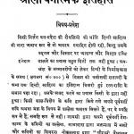 Hindi Sahitya Ka Aalochanatmak Itihas by डॉ. राजकुमार वर्मा - Dr. Rajkumar Sharma