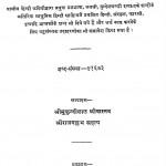 Hindi-sabd-sangrah by मुकुन्दीलाल श्रीवास्तव - Mukundilal Srivastavaराजवल्लभ सहाय - Rajvallabh Sahaya