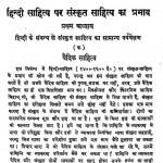 Hindi-sahitya Par Sankrit Sahitya Ka Prabhav by अरुण - Arun