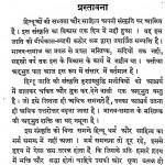 Hindu Sanskrati Aur Sahitya by प्रो. जनार्दन मिश्र - Prof. Janardhana Mishra