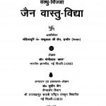 Jain Vastu Vidha by गोपीलाल 'अमर' - Gopilal 'Amar'सुदीप जैन - Sudeep Jain
