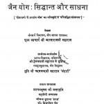 "Jain Yog : Siddhant Aur Sadhana by अमर मुनि - Amar Muniडॉ. ब्रिजमोहन जैन - Dr. Brijmohan Jainश्री आत्माराम जी - Sri Aatmaram Jiश्रीचन्द सुराना 'सरस' - Srichand Surana Saras"""