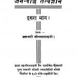 Jain-bauddh Tatvagyan Part-2 by बी. सीतलप्रसाद - B. Seetalprasaad