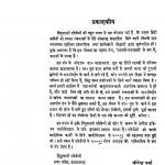 Jayasi Granthwali by धीरेन्द्र वर्मा - Dheerendra Vermaमाताप्रसाद गुप्त - Mataprasad Gupta