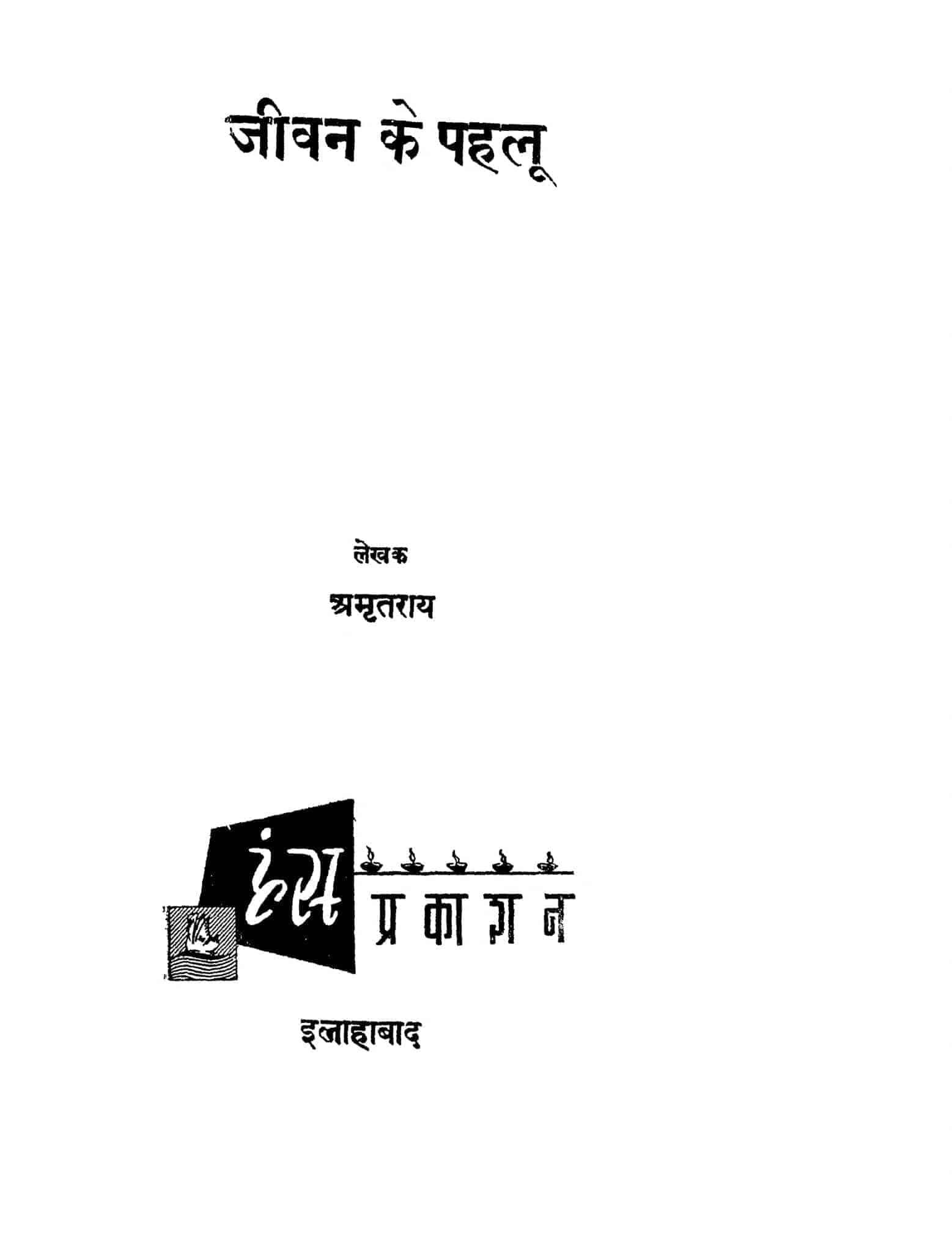 Book Image : जीवन के पहलू  -  Jeevan Ke Pahalu