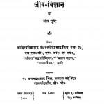 Jeev-vigyan (Jeev - Sutra) by बलदेवप्रसाद मिश्र - Baladevprasad Mishr