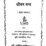 Jivan Mantra by मुनि जयन्त विजय - Muni Jayant Vijay