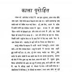 Kala Purohit by अमृतलाल नागर - Amritlal Nagar