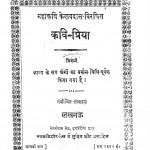 Kavi - Priya by केशवदास - Keshavdas