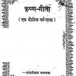 Krishn - Geeta by दरबारीलाल - Darbarilal