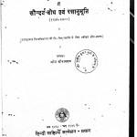 Krishn - Kavya Main Saundarya - Bodh Ev Rasanhbhuti by डॉ. मीरा श्रीवास्तव - Dr. Meera Srivastava