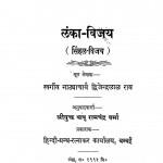 Lanka - Vijay (singhal - Vijay) by द्विजेन्द्रलाल राय - Dvijendralal Rayबाबू रामचंद्र वर्मा - Babu Ram Chandra Varma