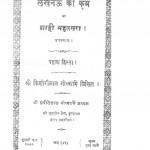 Lucknow Ki Kabra by पं. किशोरीलाल गोस्वामी - Pt. Kishorilal Goswami