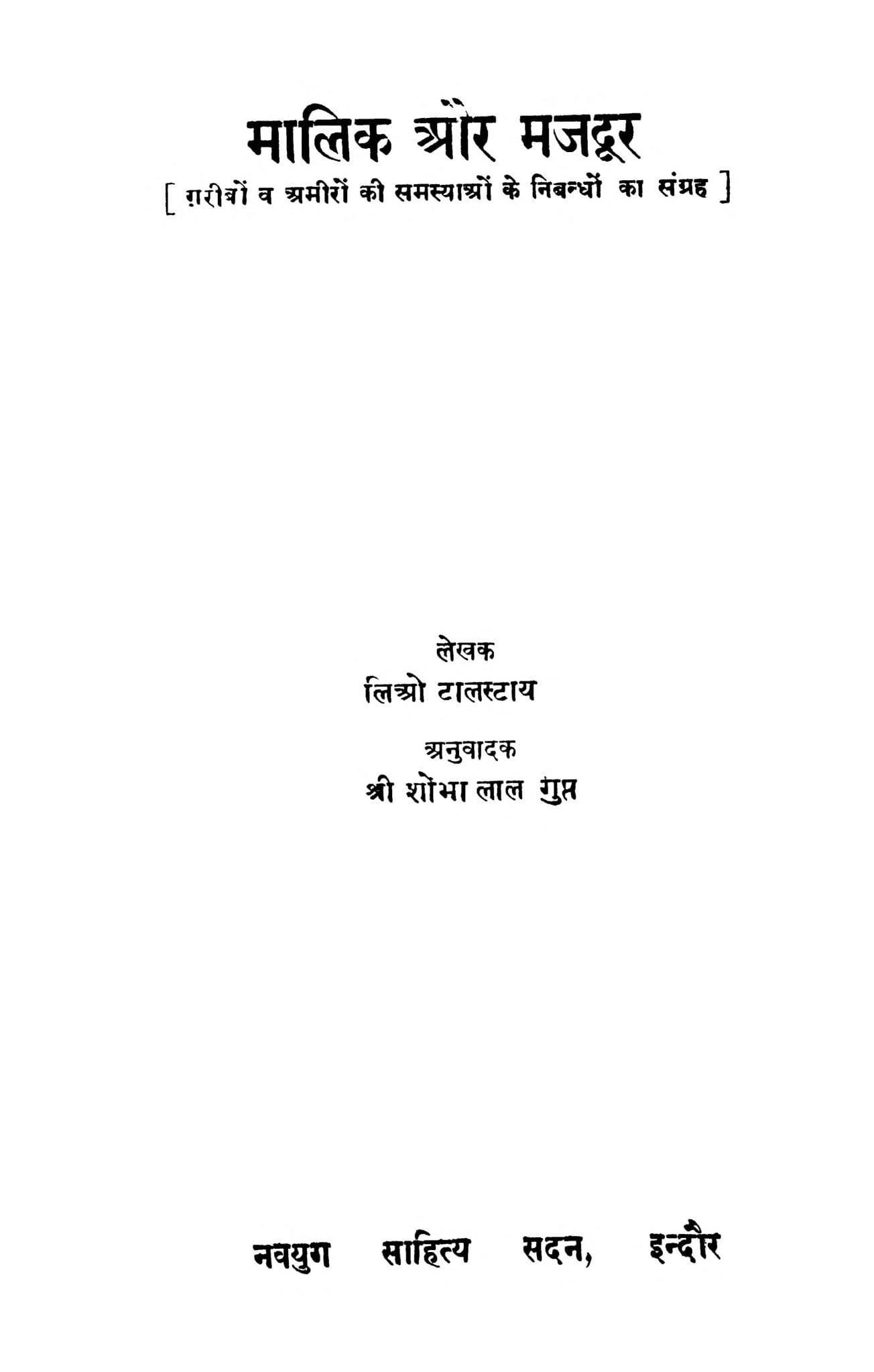 Book Image : मालिक और मजदूर  - Maalik Aur Majadoor