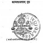 Madhya Hindi - Vyakaran  by कामताप्रसाद गुरु - Kamtaprasad Guru