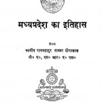 Madhya Pradesh Ka Itihas by रायबहादुर डॉ. हीरालाल - Raybahadur Dr. Heeralal