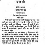 Madya Hindi Rachana Khand - 1 by कामताप्रसाद गुरु - Kamtaprasad Guru