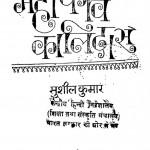 Maha Kavi Kalidas by सुशील कुमार - Susheel Kumar
