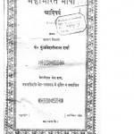 Mahabharat Bhasha Aadiparv by कुंज बिहारीलाल शर्मा - Kunj Biharilal Sharma