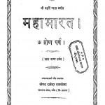 Mahabharat  by श्रीपाद दामोदर सातवळेकर - Shripad Damodar Satwalekar