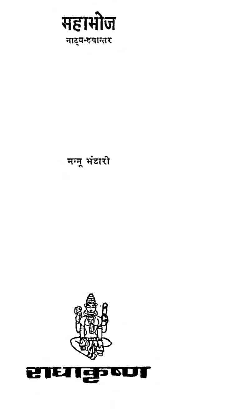 Book Image : महाभोज  - Mahabhoz