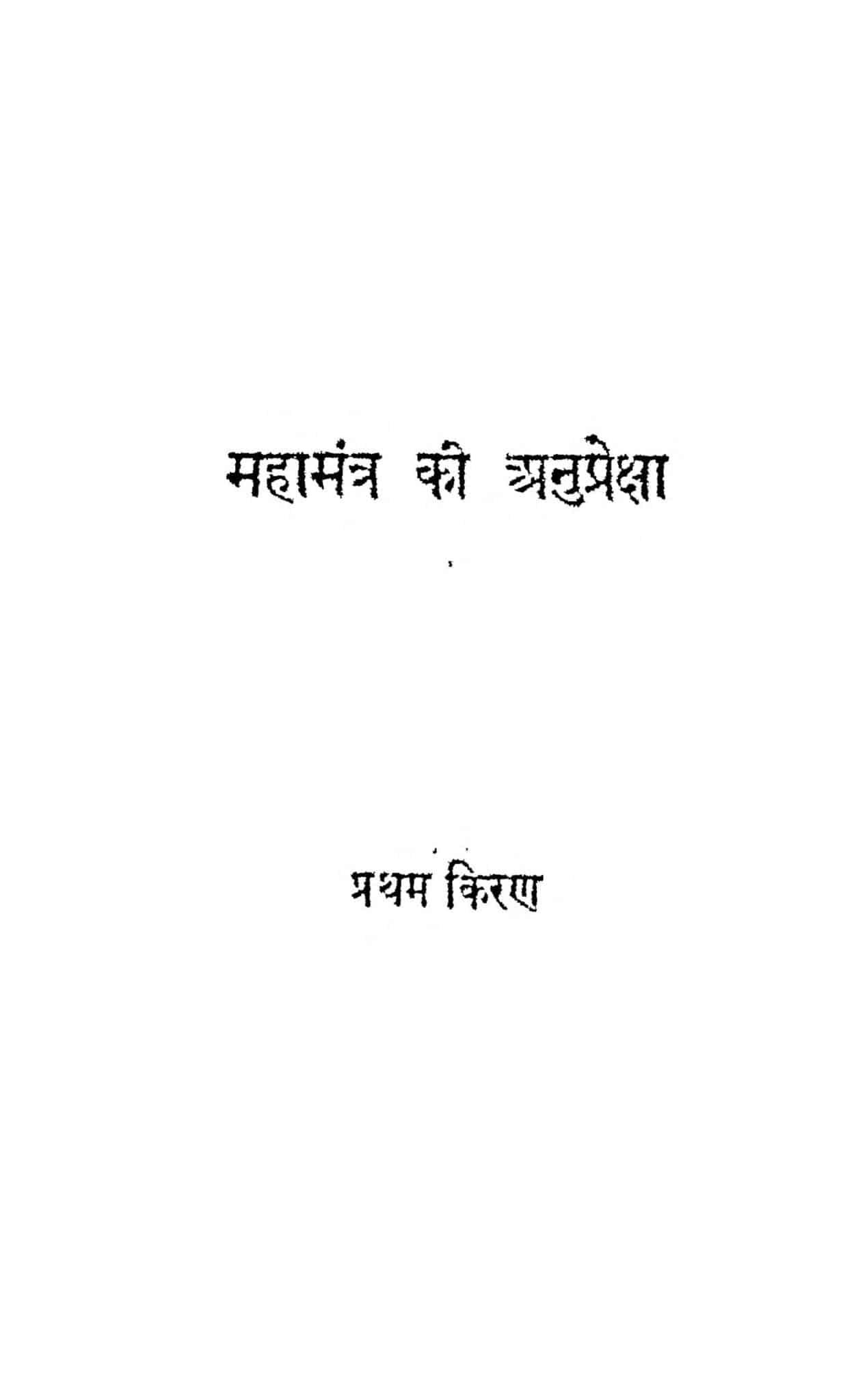 Mahamantra Ki Anupreksha by सोहनलाल पटनी - Sohanlal Patani