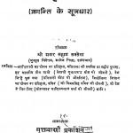 Mahan Krantikari Rasbihari Bos by शंकर सहाय सक्सेना - Shankar Sahay Saxena