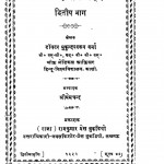 Manav Sharir Rahasya Bhag -2 by डॉ. मुकुंद स्वरुप वर्मा - Dr Mukund Swarup Vermaप्रेम चन्द - Prem Chand