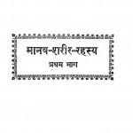 Manava-sharir-rahsya Volume-1 by डॉ. मुकुंद स्वरुप वर्मा - Dr Mukund Swarup Verma