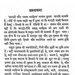 Marathi Aur Unka Sahitya by क्षेमचन्द्र सुमन - Kshemchandra Suman