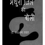 Mathura Jile Ki Boli by डॉ. चन्द्रभान रावत - Dr. Chandrabhan Rawat