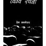 Meri Shreshth Vyangya Rachna by प्रेम जनमेजय - Prem Janamejaya