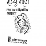 Mrityu-bhoj Tatha Anya Vaigyanik Kahaniyan by मनहर चौहान - Manhar Chauhan