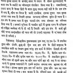 Mugal Darbar Bhag 4 by मुंशी देवीप्रसाद - Munshi Deviprasad