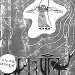 Naav Ke Paav by डॉ जगदीश गुप्त - Dr. Jagdeesh Gupt