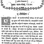 Nagari Pracharni Patrika Bhag-ii by चन्द्रधर शर्मा - Chandradhar Sharma