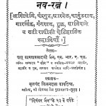 Nav - Ratan by कामता प्रसाद जैन - Kamta Prasad Jain