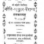 Neeti-srindr-vairagaya by पं. राजाराम - Pt. Rajaram